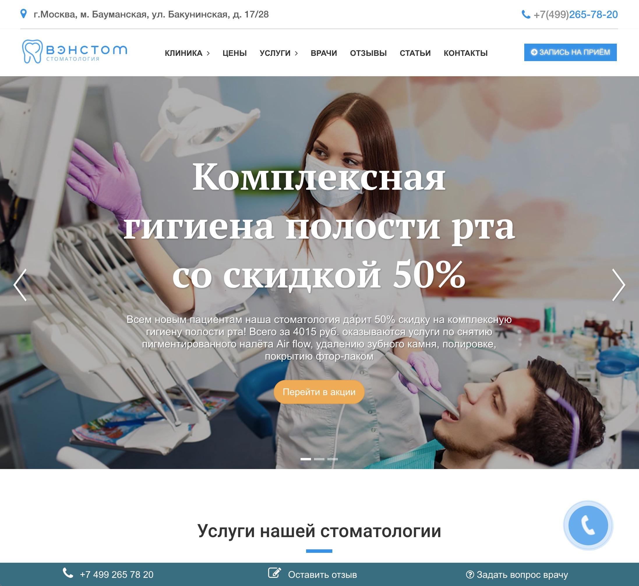 Раскрутка сайта Бакунинская улица создание сайта раскрутка сайта разработка сайта